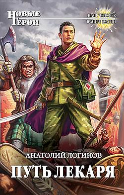 Анатолий Логинов - Путь лекаря (Путь лекаря - 1)(Серия  Новые герои)