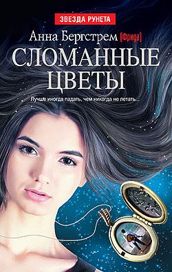 Анна Бергстрем - Сломанные цветы (сборник)(Серия  Звезда Рунета)