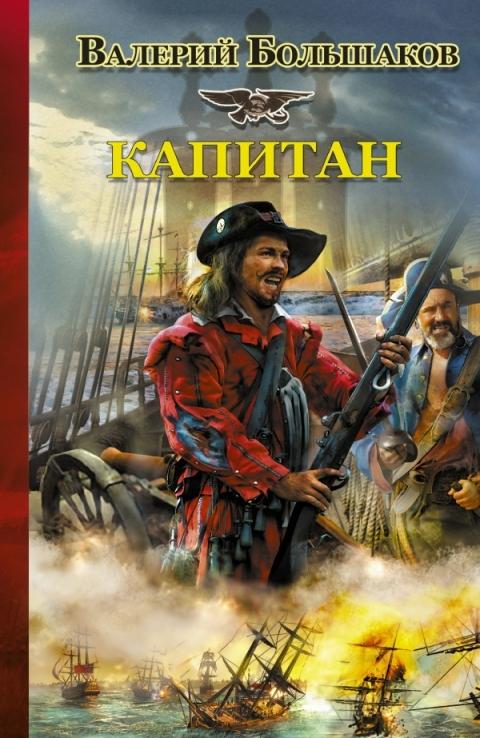 Валерий Большаков - Капитан (Закон меча - 8)(Серия  Историческая фантастика. Эпоха империй)