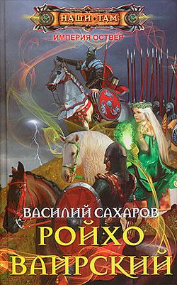 Василий Сахаров - Ройхо Ваирский (Империя Оствер - 5)(Серия  Наши там)