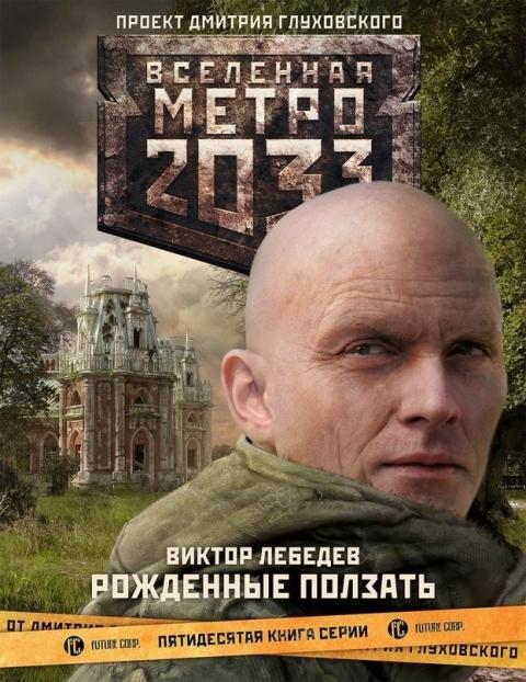 Виктор Лебедев - Рожденные ползать(Серия  Вселенная Метро 2033)