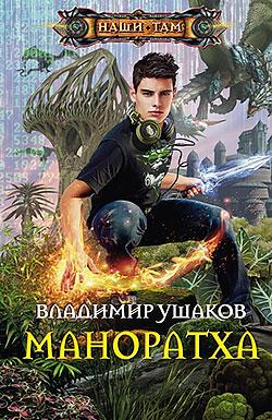 Владимир Ушаков - Маноратха(Серия  Наши там)