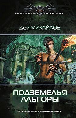 Дем Михайлов - Подземелья Альгоры(Серия  Современный фантастический боевик)