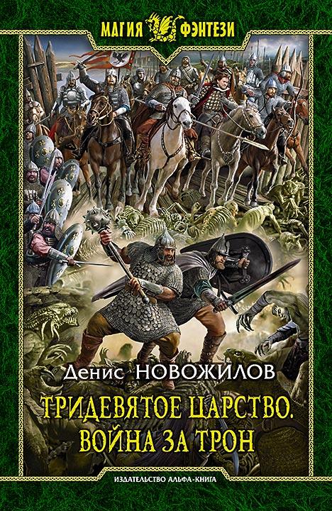 Денис Новожилов - Тридевятое царство. Война за трон (Тридевятое царство - 1)(Серия  Магия фэнтези)