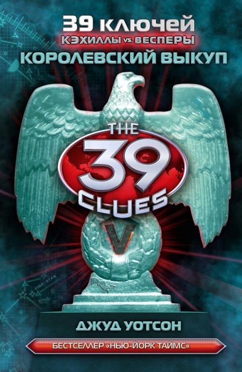 Джуд Уотсон - Королевский выкуп (39 ключей: Кэхиллы против Весперов - 2)(Серия  39 ключей)