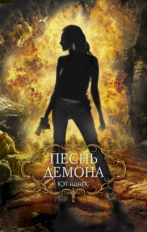Кэт Адамс - Песнь демона (Песнь крови - 3)(Серия  Романтическая мистика)