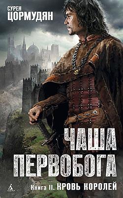 Сурен Цормудян - Кровь королей (Чаша Первобога - 2)(Серия  Азбука-фэнтези)
