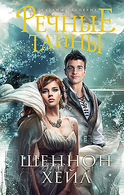 Шеннон Хейл - Речные тайны (Книги Байерна - 3)(Серия  Библиотека настоящих принцесс)