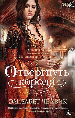 Элизабет Чедвик - Отвергнуть короля (Вильгельм Маршал - 4)(Серия  Женские тайны)