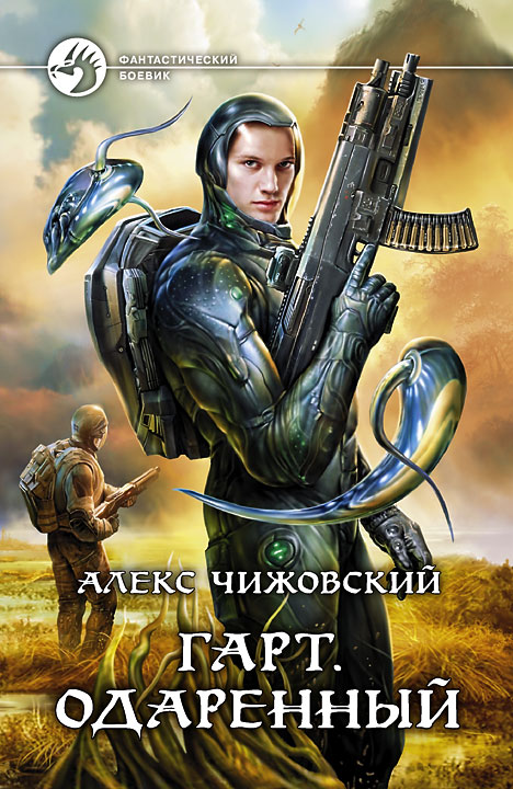 Алекс Чижовский - Гарт. Одаренный (Гарт - 1)(Серия  Фантастический боевик)