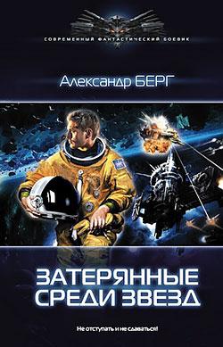 Александр Берг - Затерянные среди звезд(Серия  Современный фантастический боевик)