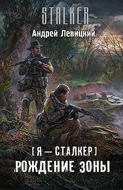 Андрей Левицкий - Я — сталкер. Рождение Зоны (Я — сталкер - 7)(Серия  Stalker)