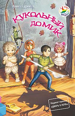 Анна Гурова - Кукольный домик(Серия  Шляпа волшебника)
