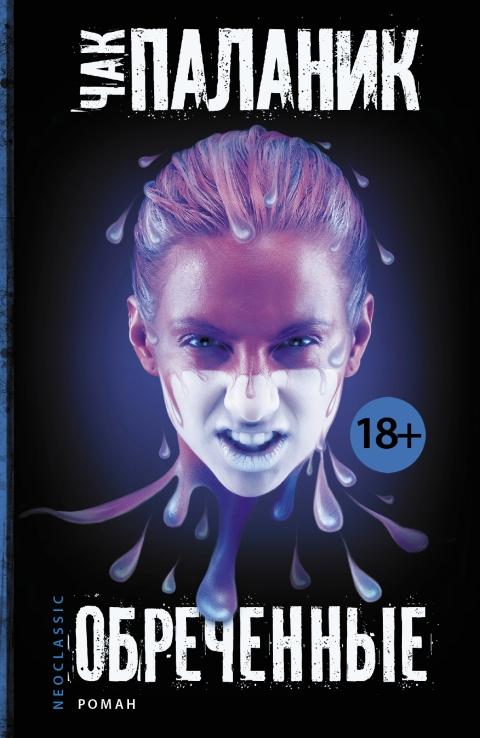 Чак Паланик - Обреченные (Мэдисон Спенсер - 2)(Серия  Чак Паланик и его бойцовский клуб)