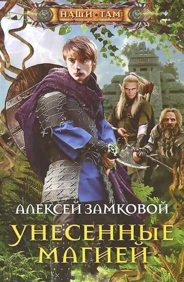 Алексей Замковой - Унесенные магией (Алин - 1)
