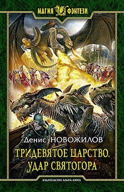 Денис Новожилов - Тридевятое царство. Удар Святогора (Тридевятое царство - 2)(Серия  Магия фэнтези)