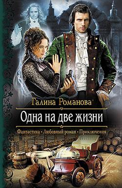 Галина Романова - Одна на две жизни(Серия  Романтическая фантастика)