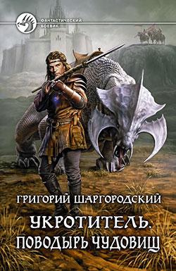 Григорий Шаргородский - Укротитель. Поводырь чудовищ (Укротитель - 1)(Серия  Фантастический боевик)