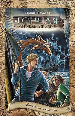 Ирина Нечаева - Гончая: корабль-призрак(Серия  Капитаны и корабли)