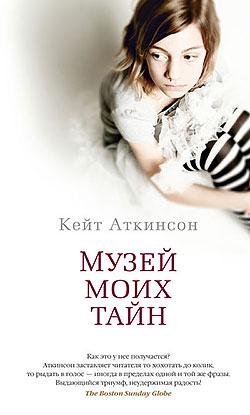 Кейт Аткинсон - Музей моих тайн(Серия  Азбука-бестселлер)