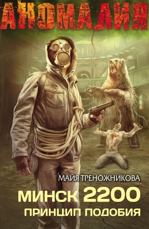 Майя Треножникова - Минск 2200. Принцип подобия(Серия  А.Н.О.М.А.Л.И.Я.)