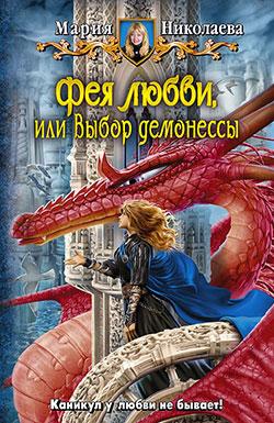 Мария Николаева - Фея любви, или Выбор демонессы (Фея любви - 5)(Серия  Юмористическая серия)