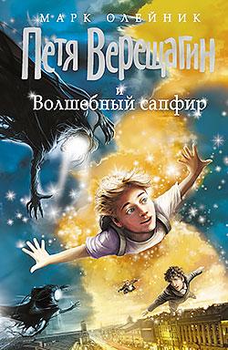 Марк Олейник - Петя Верещагин и волшебный сапфир(Серия  Петя Верещагин)