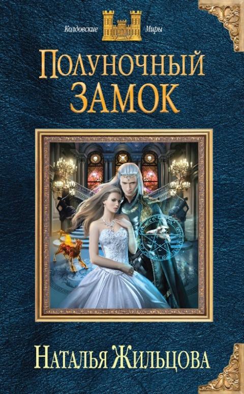 Наталья Жильцова - Полуночный замок (Темные королевства - 2)(Серия  Колдовские миры)