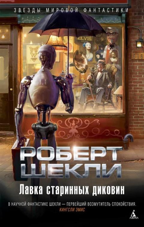 Роберт Шекли - Лавка старинных диковин(Серия  Звезды мировой фантастики)