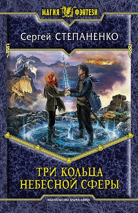 Сергей Степаненко - Три кольца небесной сферы(Серия  Магия фэнтези)