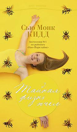 Сью Кидд - Тайная жизнь пчел(Серия  Круг чтения. Лучшая современная проза)