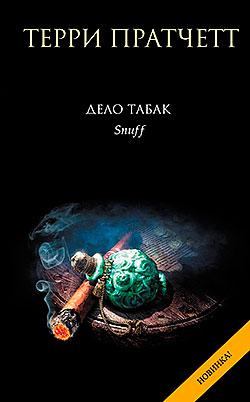 Терри Пратчетт - Дело табак (Городская стража - 9)(Серия  Терри Пратчетт)