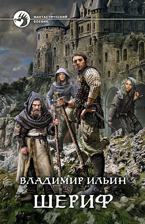 Владимир Ильин - Шериф(Серия  Фантастический боевик)