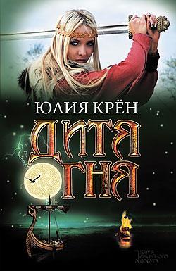 Юлия Крён - Дитя огня(Серия  Внесерийно)