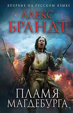 Алекс Брандт - Пламя Магдебурга(Серия  Исторический роман)