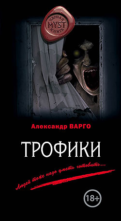 Александр Варго - Трофики(Серия  MYST. Черная книга 18+)