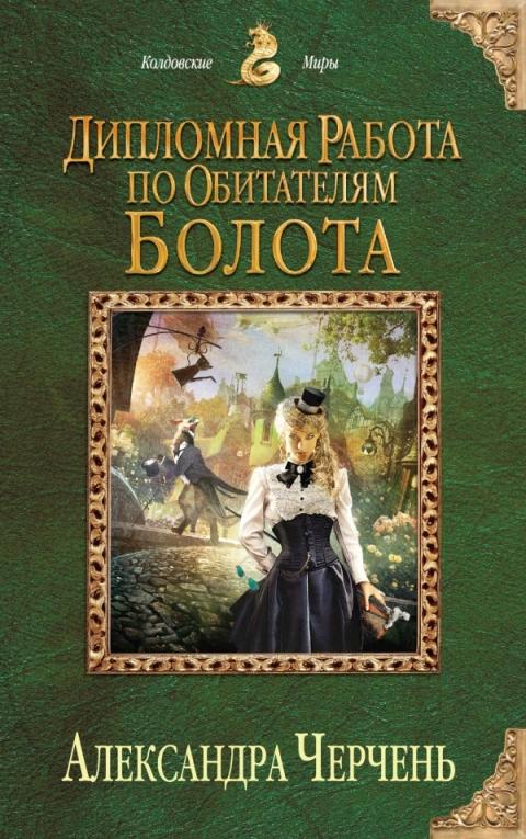 Александра Черчень - Дипломная работа по обитателям болота (Психологические работы с обитателями болота - 2)(Серия  Колдовские миры)