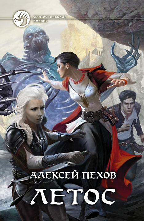 Алексей Пехов - Летос (Синее пламя - 1)(Серия  Фантастический боевик)