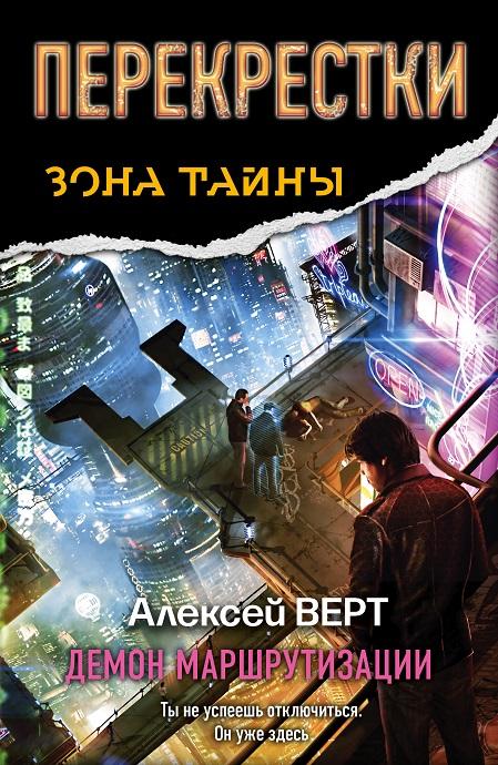 Алексей Верт - Перекрестки. Демон маршрутизации(Серия  Зона тайны)