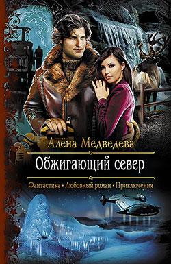 Алена Медведева - Обжигающий север(Серия  Романтическая фантастика)