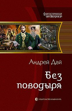 Андрей Дай - Без поводыря (Поводырь - 4)(Серия  Фантастическая История)
