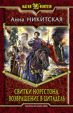 Анна Никитская - Свитки Норгстона. Возвращение в цитадель (Свитки Норгстона - 3)(Серия  Магия фэнтези)