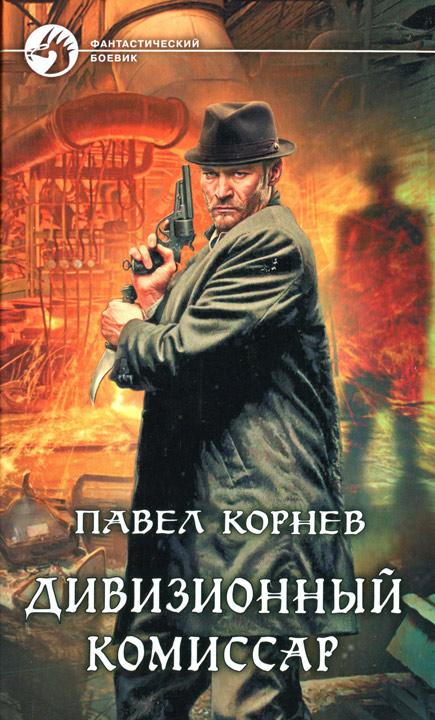 Павел Корнев - Дивизионный комиссар (Город Осень - 1)