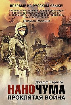 Джефф Карлсон - Наночума. Проклятая война (Наночума - 2)(Серия  Наночума)