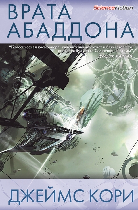 Джеймс Кори - Врата Абаддона (Пространство - 3)(Серия  Science Fiction)