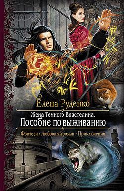Елена Руденко - Пособие по выживанию (Жена Темного Властелина - 1)(Серия  Романтическая фантастика)