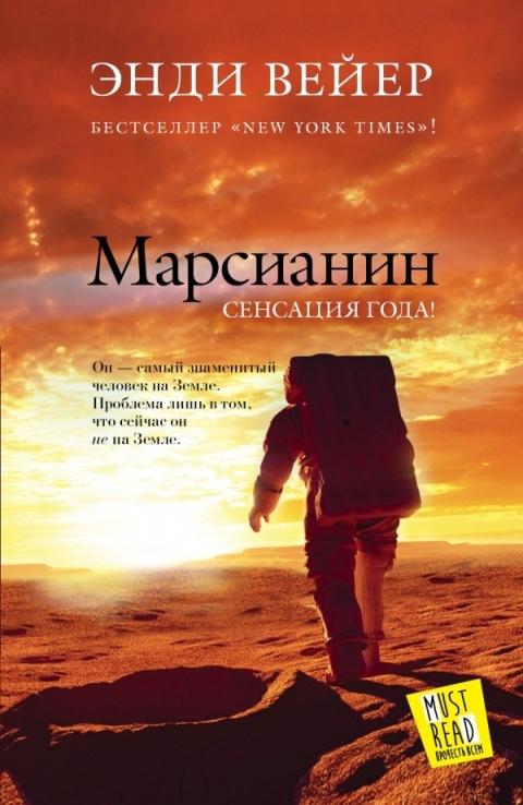 Энди Вейер - Марсианин(Серия  MustRead – Прочесть всем!)