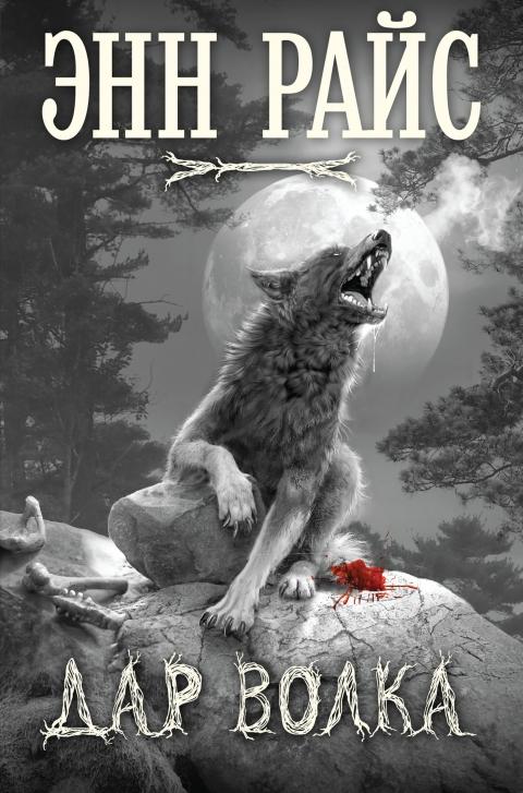 Энн Райс - Дар волка (Дар волка - 1)(Серия  Новинки зарубежной мистики)