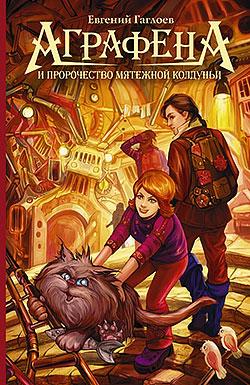 Евгений Гаглоев - Аграфена и пророчество мятежной колдуньи (Аграфена - 2)(Серия  Аграфена)