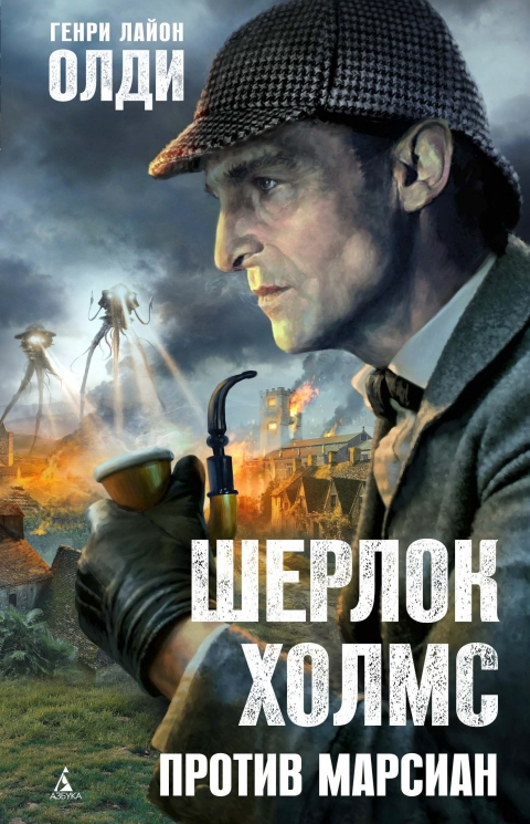 Генри Лайон Олди - Шерлок Холмс против марсиан(Серия  Азбука-Фантастика)